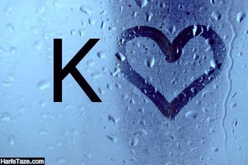 عکس پروفایل حرف K + عکس حرف انگلیسی K برای پروفایل دختر و پسر