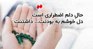عکس دست به دعا داشتن و دست در حال دعا برای پروفایل – جدید