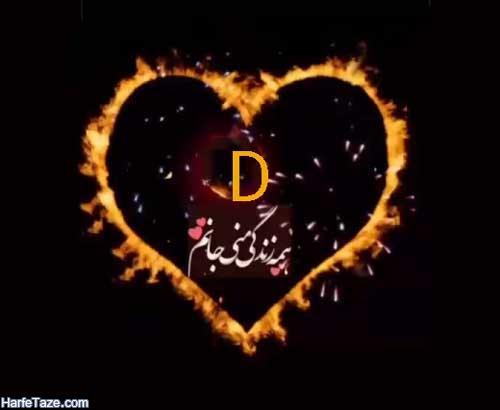 عکس پروفایل Df