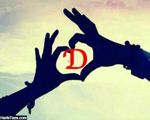 کلیپ حرف D