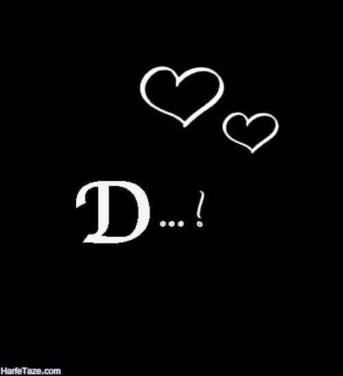 عکس پروفایل حرف D دخترانه و پسرانه + عکس نوشته حرف انگلیسی D شیک