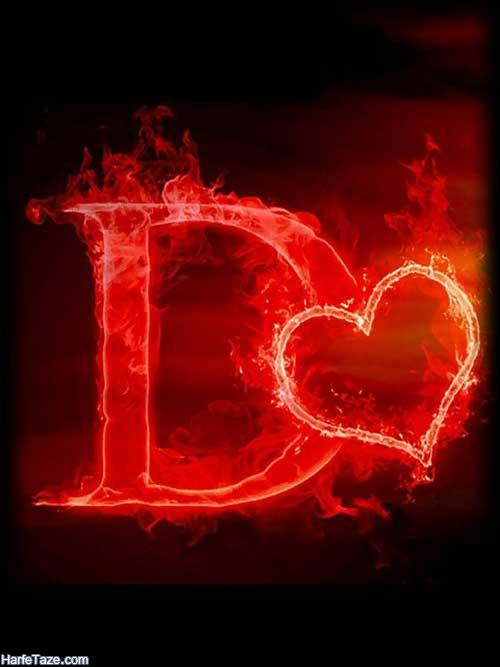 طرح حروف D آتشی