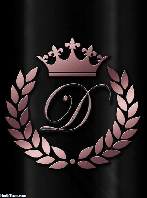 تصویر عاشقانه با حروف D پسرانه