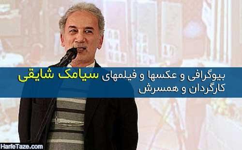 بیوگرافی و عکسهای سیامک شایقی کارگردان و همسرش
