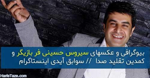 بیوگرافی سیروس حسینى فر بازیگر نقش سیروس در نون خ 2 + عکسهای شخصی