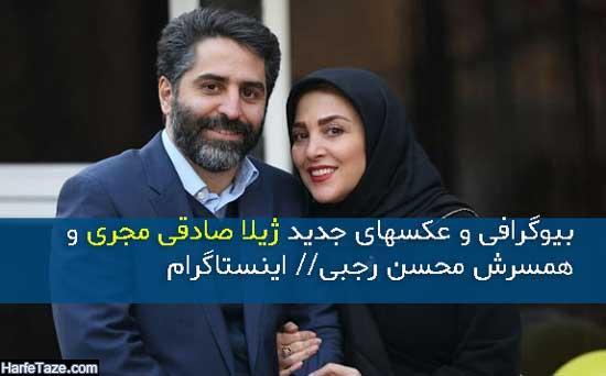بیوگرافی و عکس های جدید ژیلا صادقی و محسن رجبی همسرش