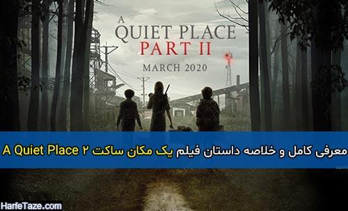 معرفی کامل و خلاصه داستان فیلم یک مکان ساکت 2 A Quiet Place