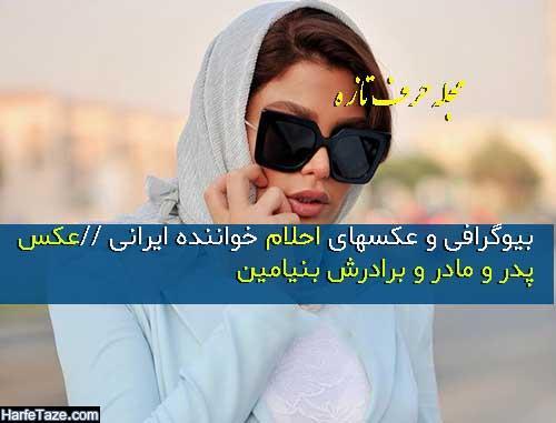 بیوگرافی و عکس های جدید احلام خواننده ایرانی - حواشی و خانواده