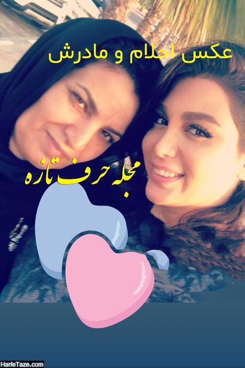 عکس مادر احلام خواننده ایرانی
