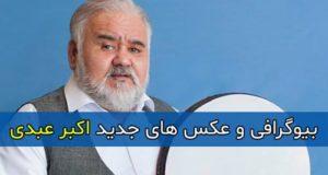 بیوگرافی و عکس های جدید اکبر عبدی