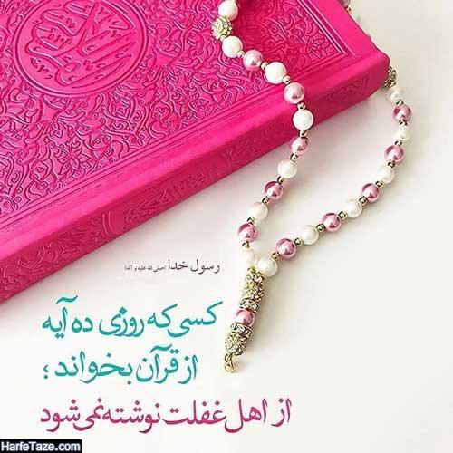 عکس پروفایل قرآن و خدا