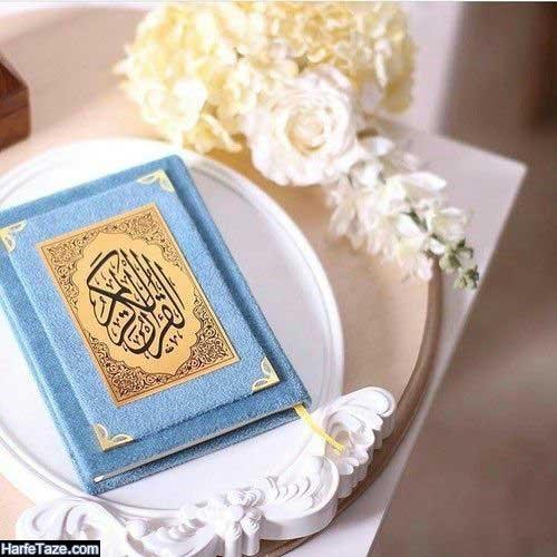 عکس قرآن و گل در دست دختر مسلمان
