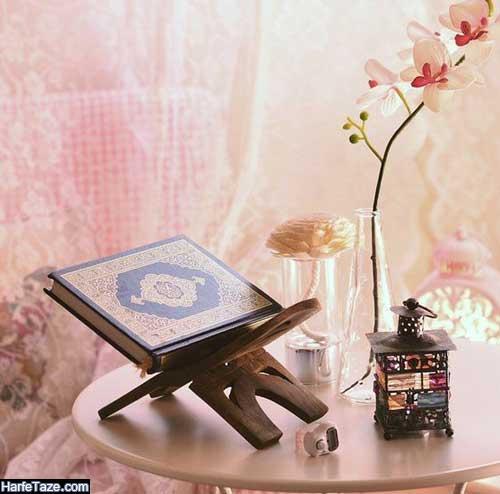 عکس پروفایل قرآن و آیه های قرآنی