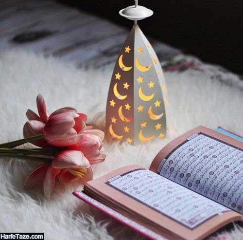 عکس پروفایل قرآن و فانوس و گل