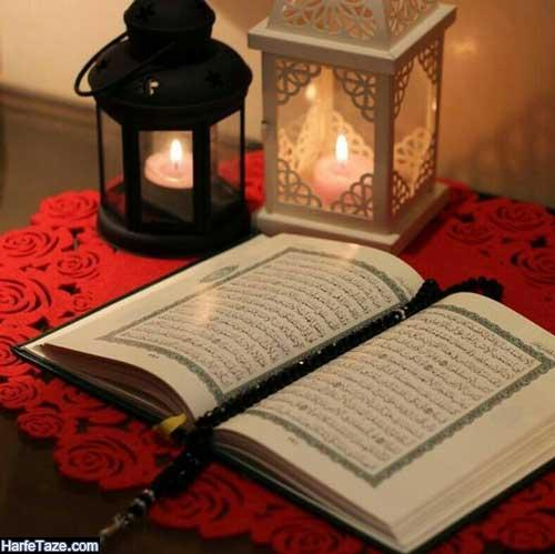 عکس قرآن و گل و فانوس برای پروفایل و استوری و تم گوشی با طرح جدید