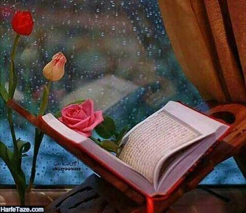 عکس شیشه بارانی و گل و قرآن