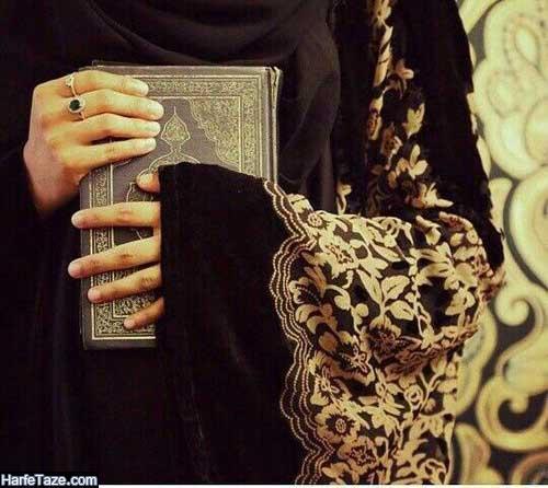 قرآن و گل در دست