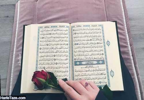 عکس قرآن و دست دختر برای استوری