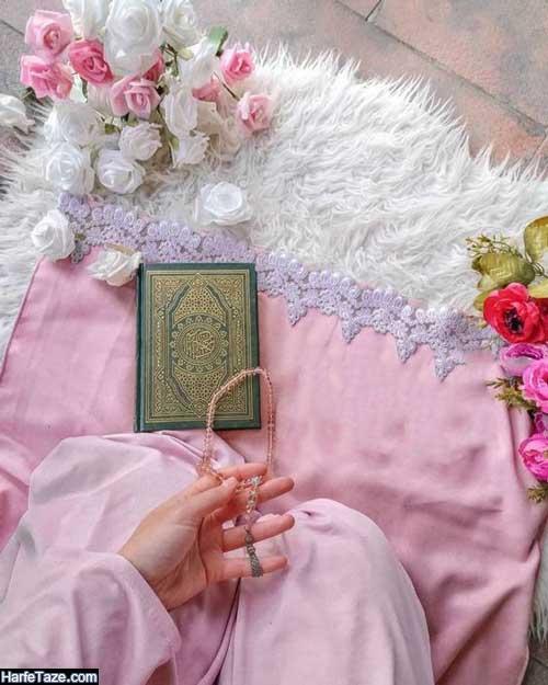عکس قرآن و دست دختر برای پروفایل