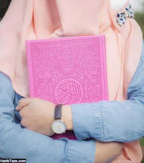 عکس دختر قرآن به دست