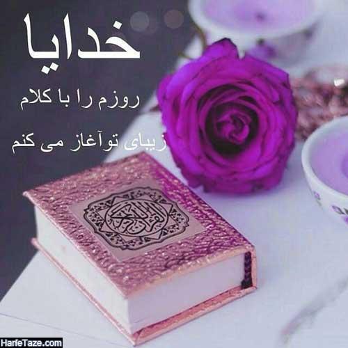 عکس پروفایل قرآن و گل و فانوس