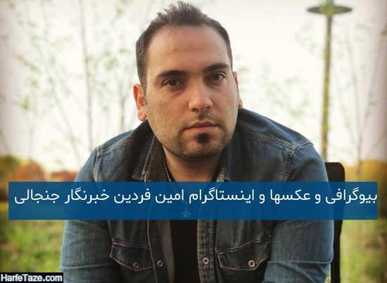 بیوگرافی و عکس های جدید امین فردین خبرنگار