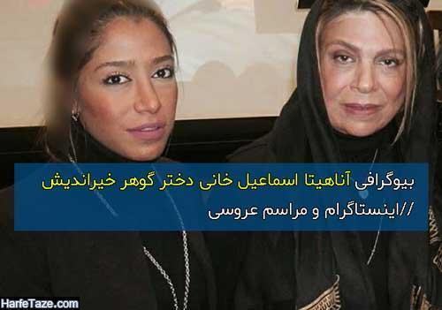 بیوگرافی آناهیتا اسماعیل خانی و همسر و ازدواج + زندگی شخصی
