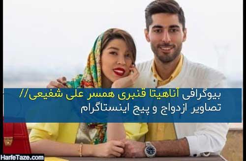 بیوگرافی آناهیتا قنبری همسر علی شفیعی + تصاویر ازدواج علی شفعیی