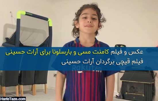 چراغ سبز بارسلونا و کامنت مسی برای آرات حسینی + عکس و فیلم