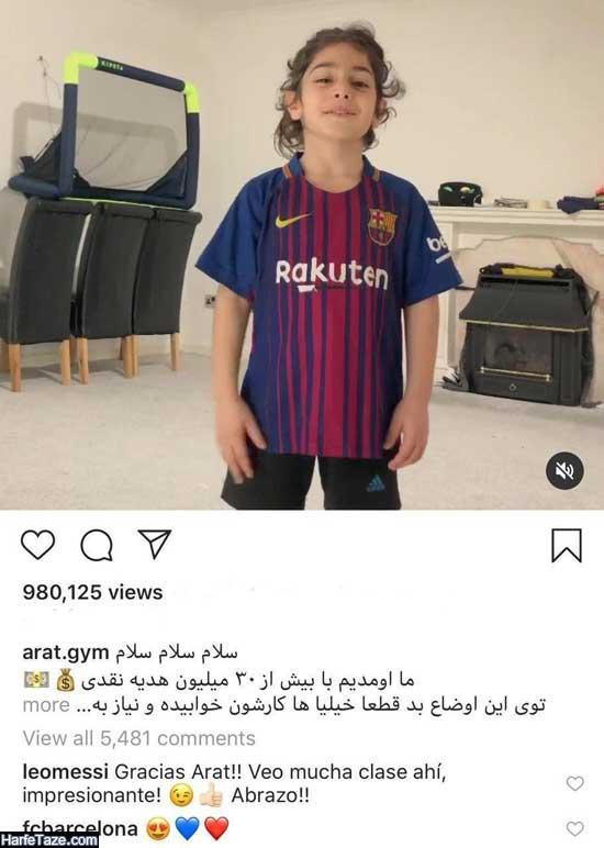 عکس کامنت مسی و بارسلونا برای آرات حسینی