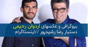 ماجرای توهین و اخراج اردوان رحیمی دستیار رضا رشیدپور +بیوگرافی و توضیح