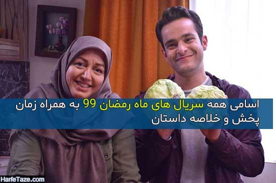 اسامی همه سریال های ماه رمضان 99 به همراه زمان پخش و خلاصه داستان