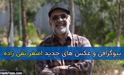 بیوگرافی و عکس های جدید اصغر نقی زاده
