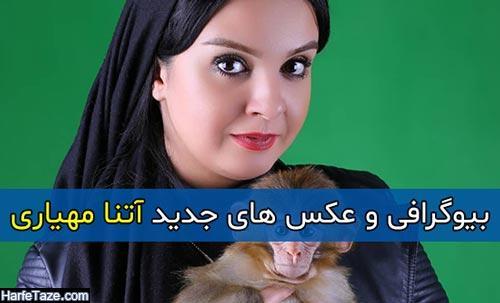 بیوگرافی و عکس های جدید آتنا مهیاری | بازیگر نقش ماه کاووس در سریال نون خ 2
