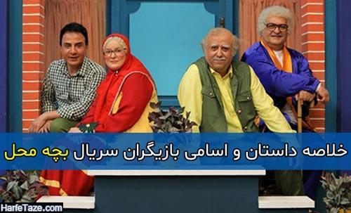 خلاصه داستان و اسامی بازیگران سریال بچه محل + زمان پخش