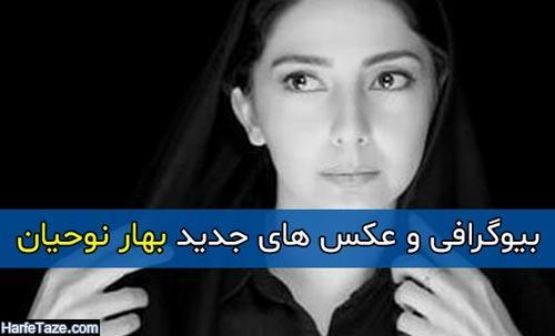 بیوگرافی و عکس های جدید بهار نوحیان