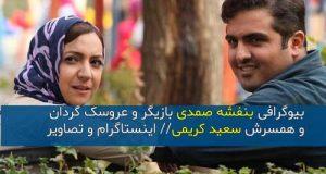 بیوگرافی و عکس های جدید بنفشه صمدی و همسرش سعید کریمی