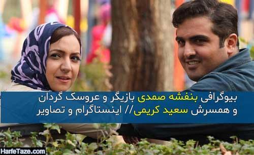 بیوگرافی و عکس های بنفشه صمدی و همسرش سعید کریمی
