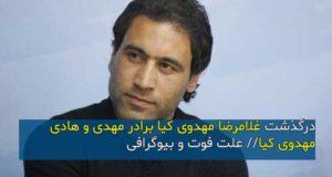 بیوگرافی و درگذشت غلامرضا مهدوی کیا برادر مهدی مهدوی کیا