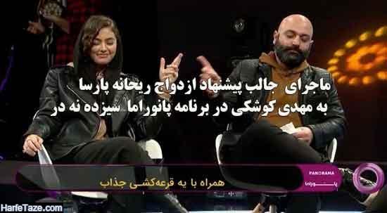 اولین مصاحبه ریحانه پارسا و همسرش در برنامه سیزده نه در