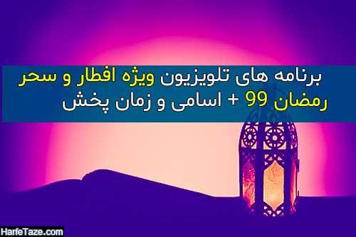 برنامه های تلویزیون ویژه افطار و سحر رمضان 99 + اسامی و زمان پخش