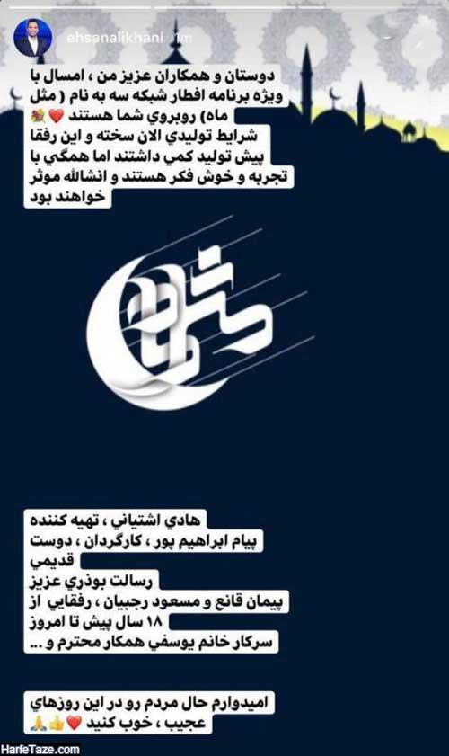 زمان پخش برنامه های تلویزیون ویژه افطار و سحر رمضان 99