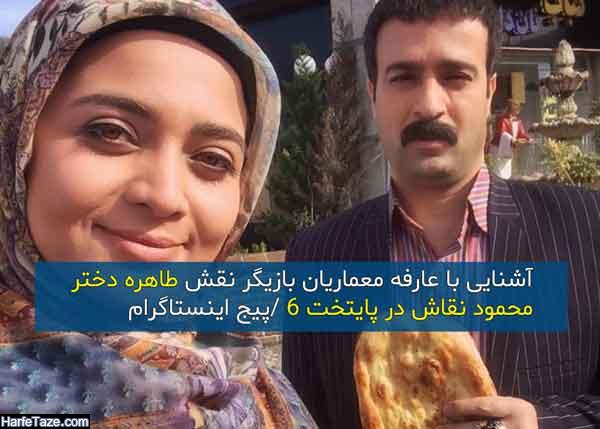 بازیگر نقش طاهره دختر محمود نقاش در پایتخت 6 کیست ؟ + عکسهای شخصی