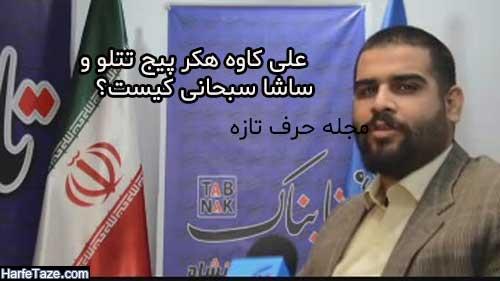 بیوگرافی کامل علی کاوه هکر