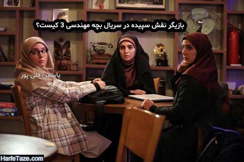 اینستاگرام یاسمن قلی پور بازیگر