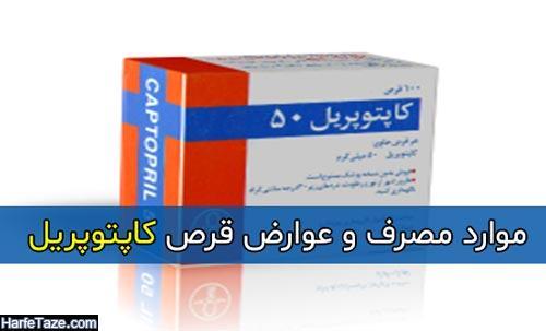 موارد مصرف و عوارض قرص کاپتوپریل
