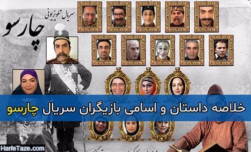 خلاصه داستان و اسامی بازیگران سریال چارسو + زمان پخش