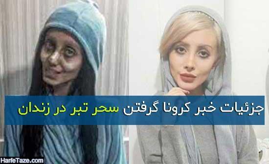 کرونا گرفتن سحر تبر (فاطمه خویشوند) در زندان + آخرین وضعیت