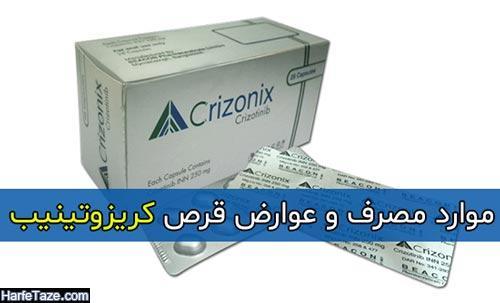 موارد مصرف و عوارض قرص کریزوتینیب