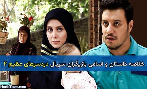 خلاصه داستان و اسامی بازیگران سریال دردسرهای عظیم 2 + زمان پخش